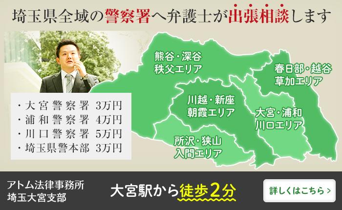 埼玉県全域の警察署へ弁護士が出張相談します